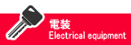 電装 electrical equipment